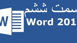 Word-2013-book