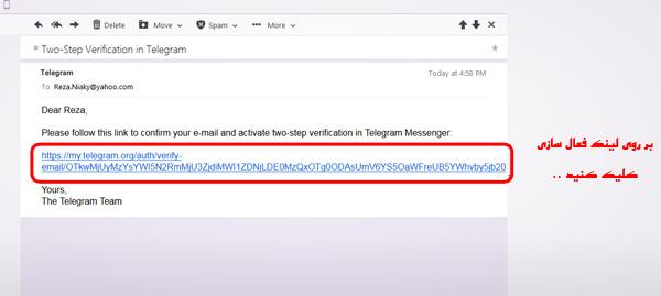 قابلیت چک دومرحلهای تلگرام